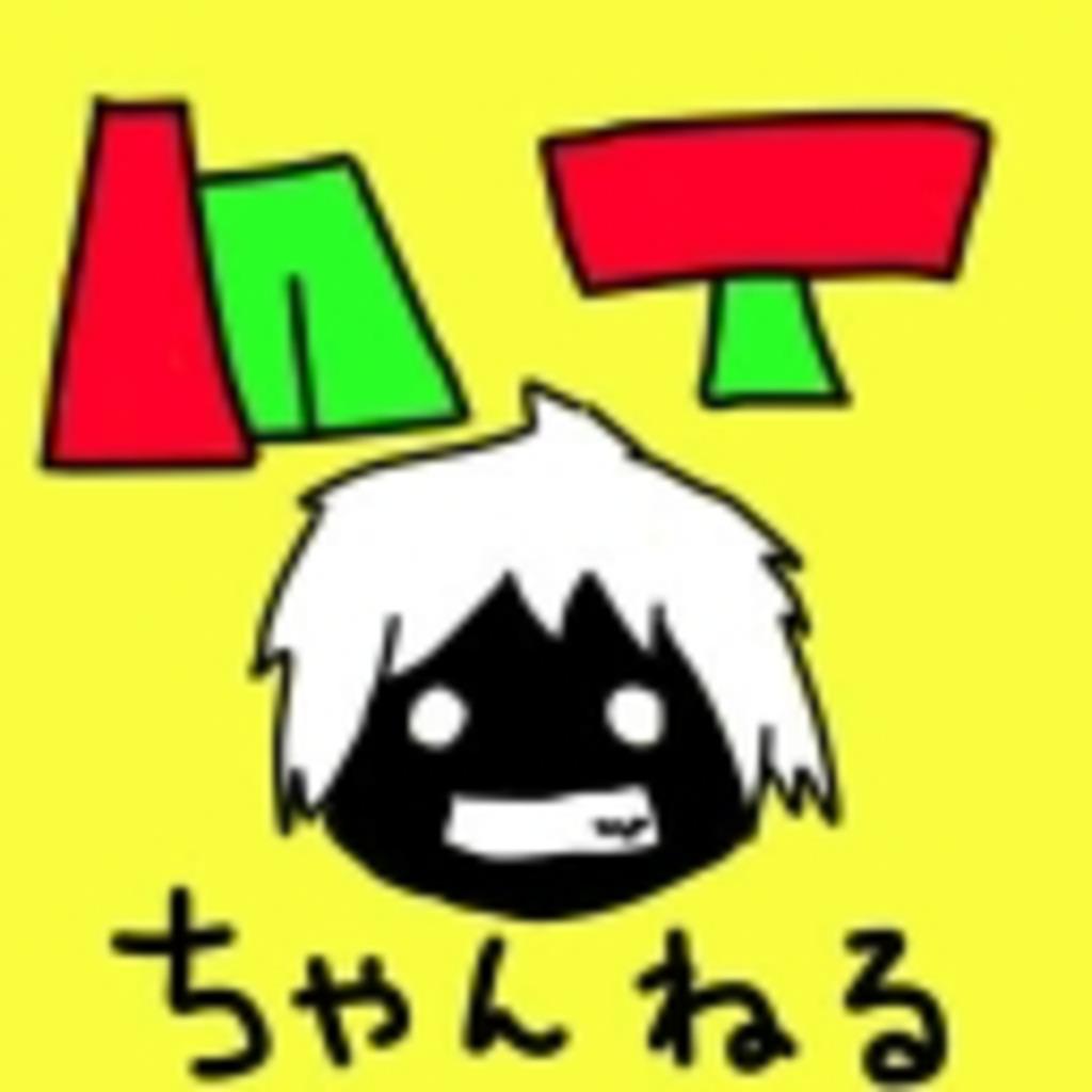 MTちゃんねる!(U・×・U)