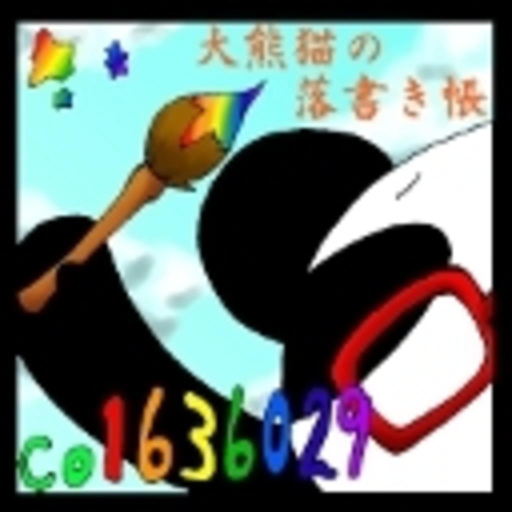 大熊猫の落書き帳