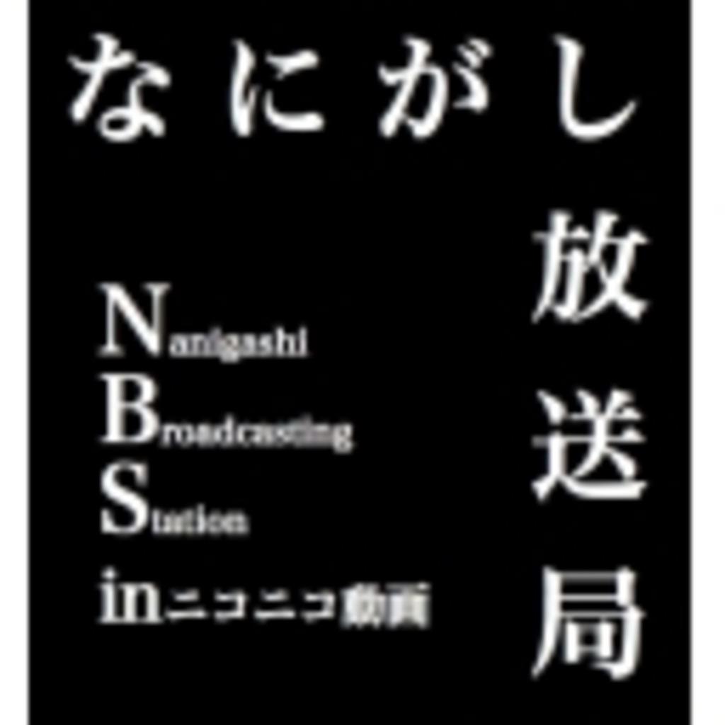 なにがし放送局(ニコニコ生放送中継局)