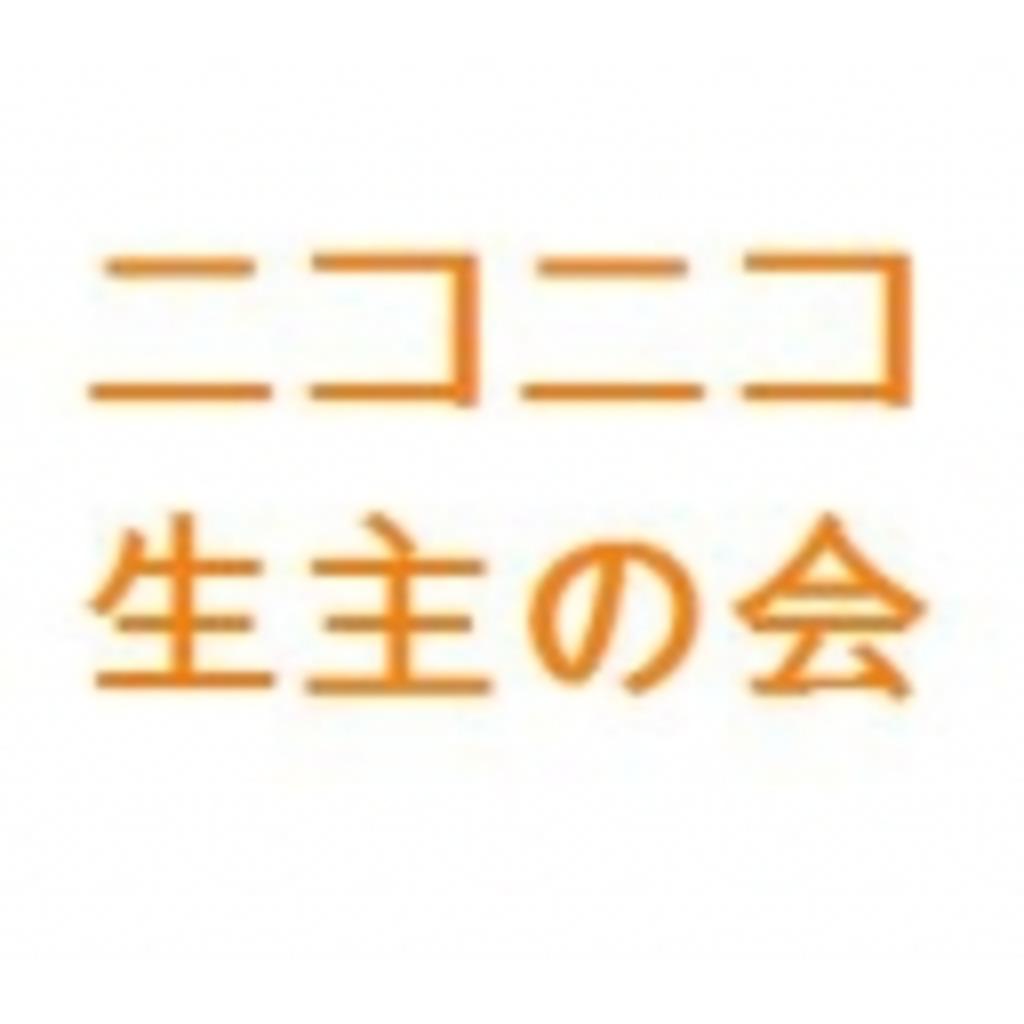ニコニコ生主の会(コミュリンク)