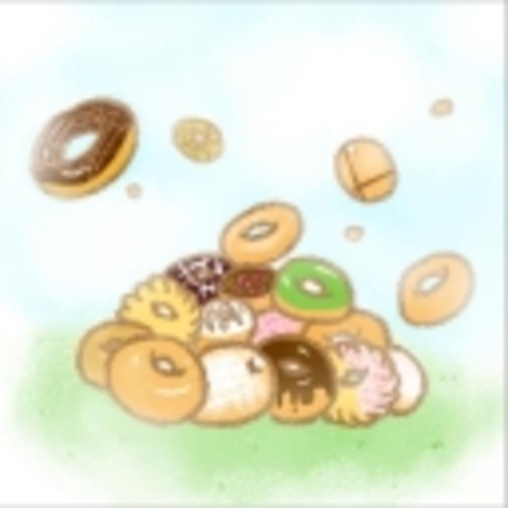 ドーナツ食べて、ゲームして