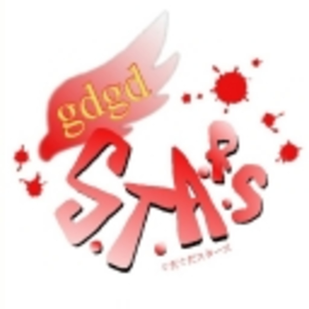 gdgd S.T.A.R.S!!!