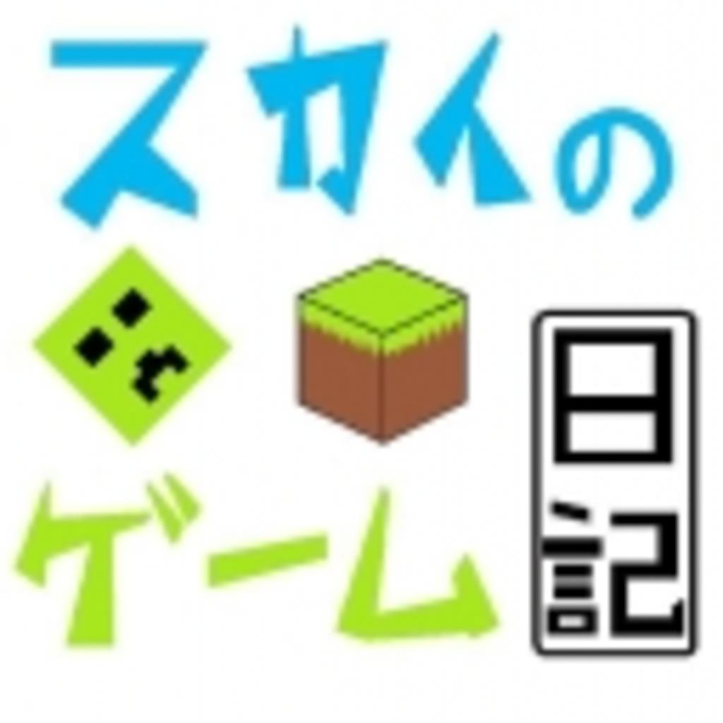 Sky`s Game Diary【SGD】