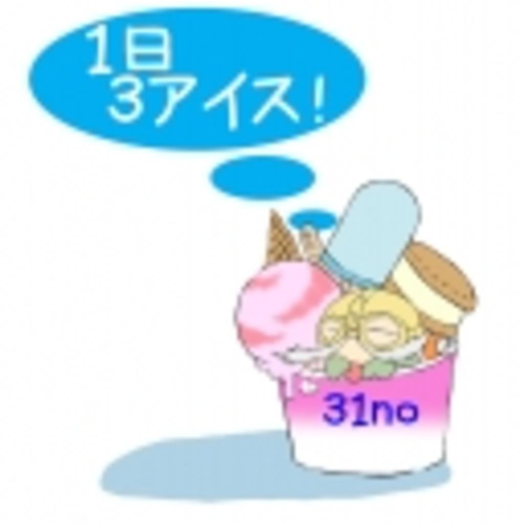 アイス大好きっ子のLoL放送