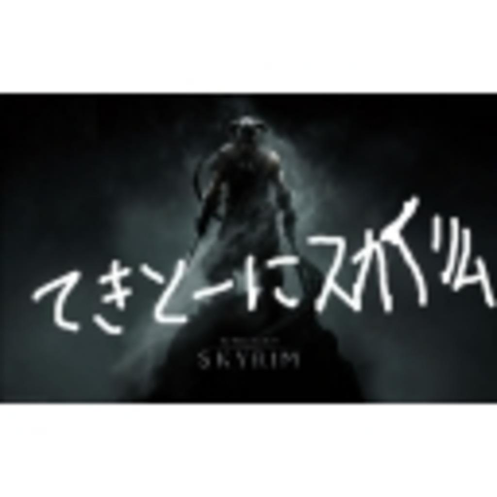 SKYRIM PC版 スカイリムを歩く