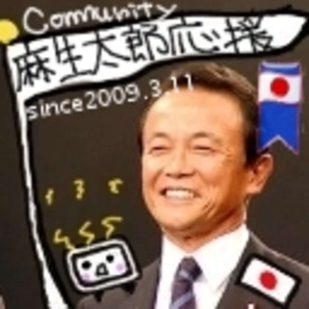 麻生太郎応援コミュニティ=TaroAsoを愛してる会=