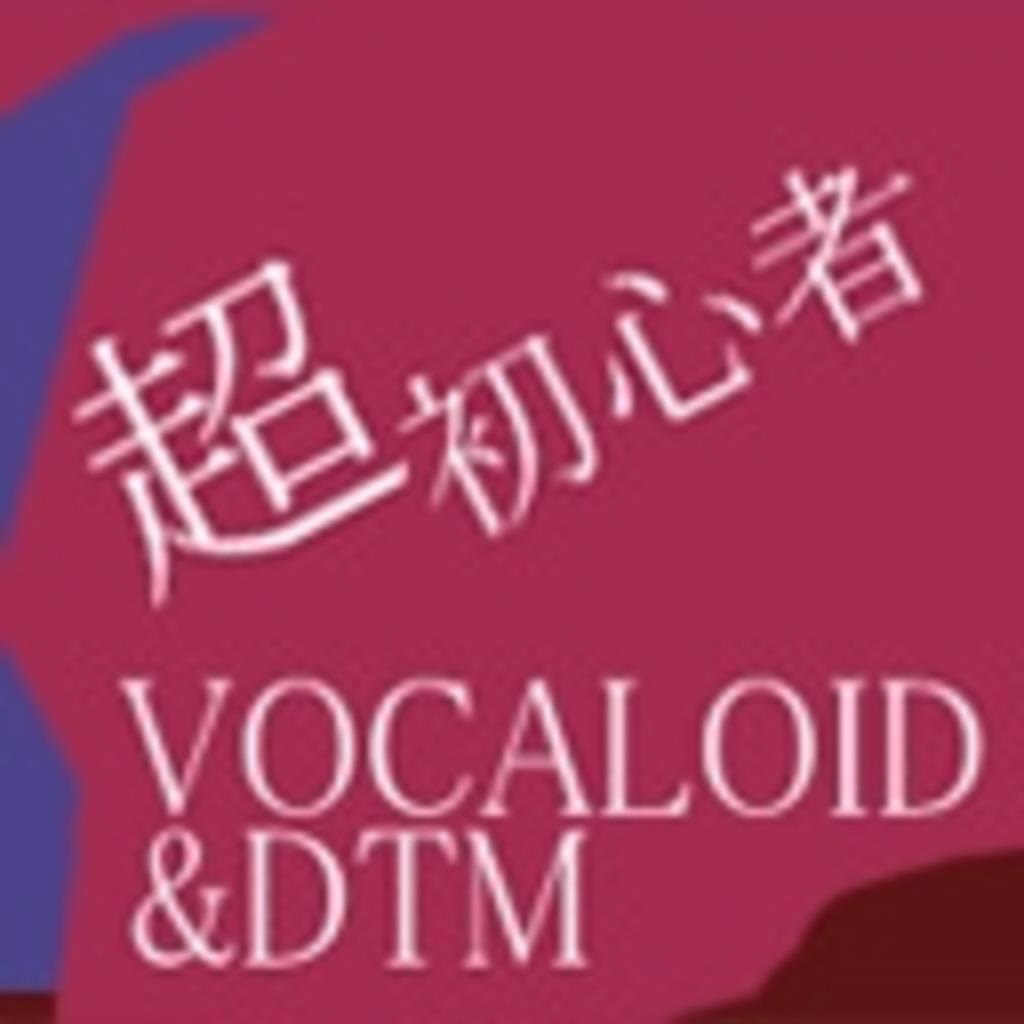 VOCALOID、DTM超初心者