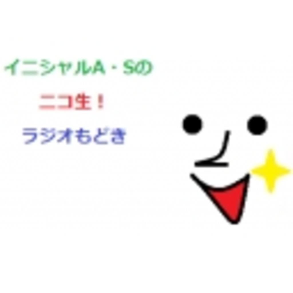 イニシャルA・SのTHE TWO団!