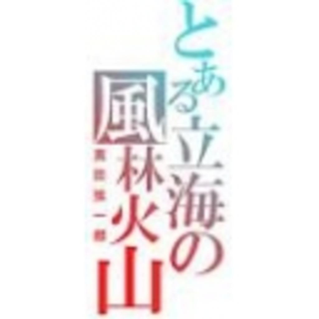 【だらっと】いっちーのヲタ日和【ぐだっと】