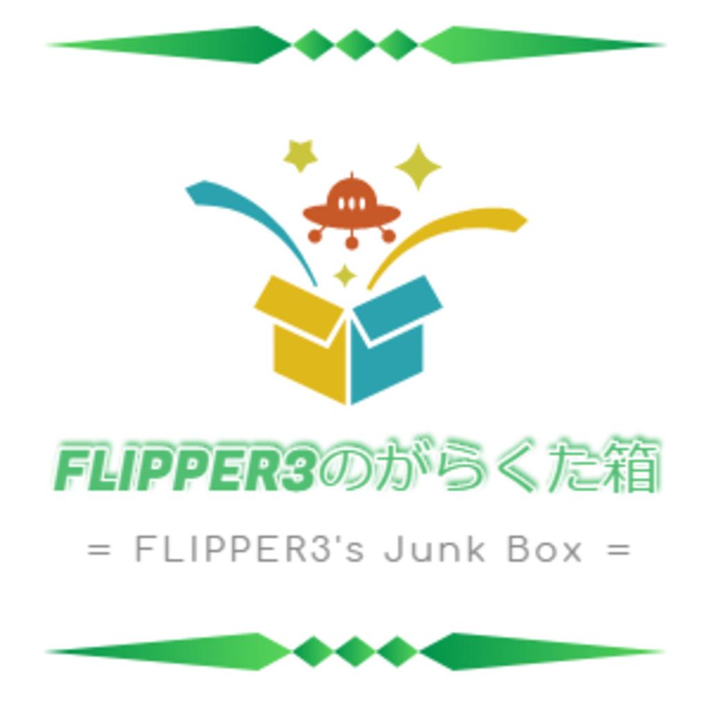 FLIPPER3のがらくた箱(生放送&ゲーム実況)