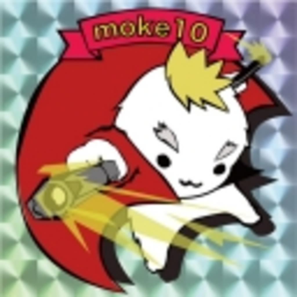 真の帰国子男にmoke10はなる!