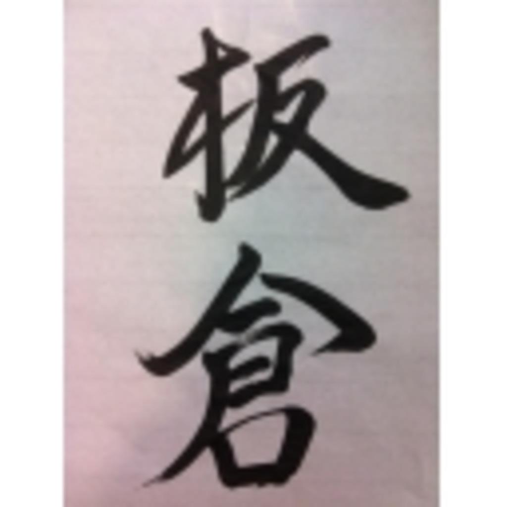 """マイペース""""na yu""""ったり放送局"""