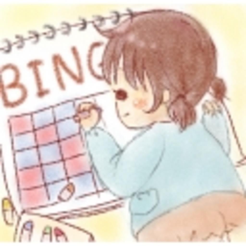 bingo ('ω')