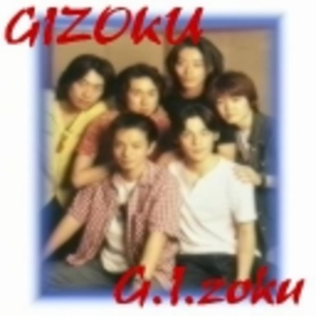 GIZOKU & G.I.zoku