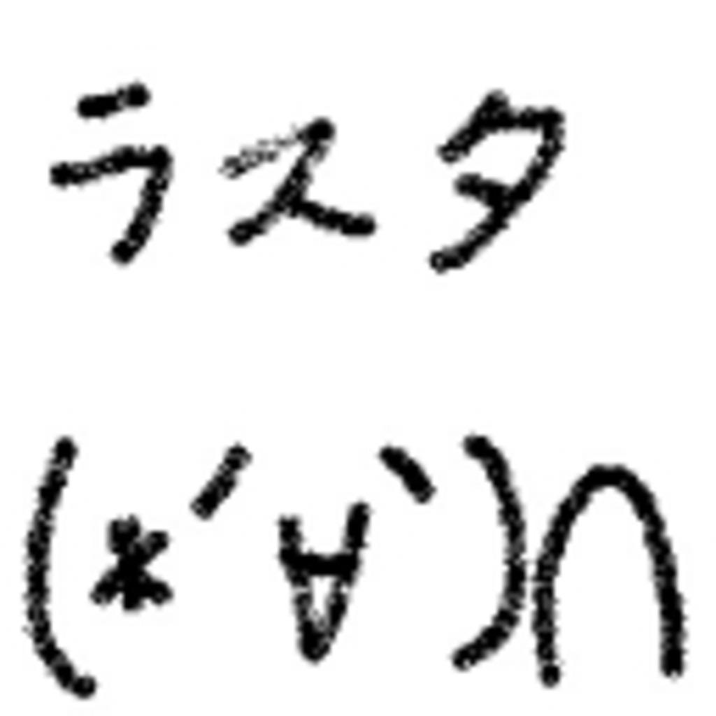 【ラスタ】コミュニティ