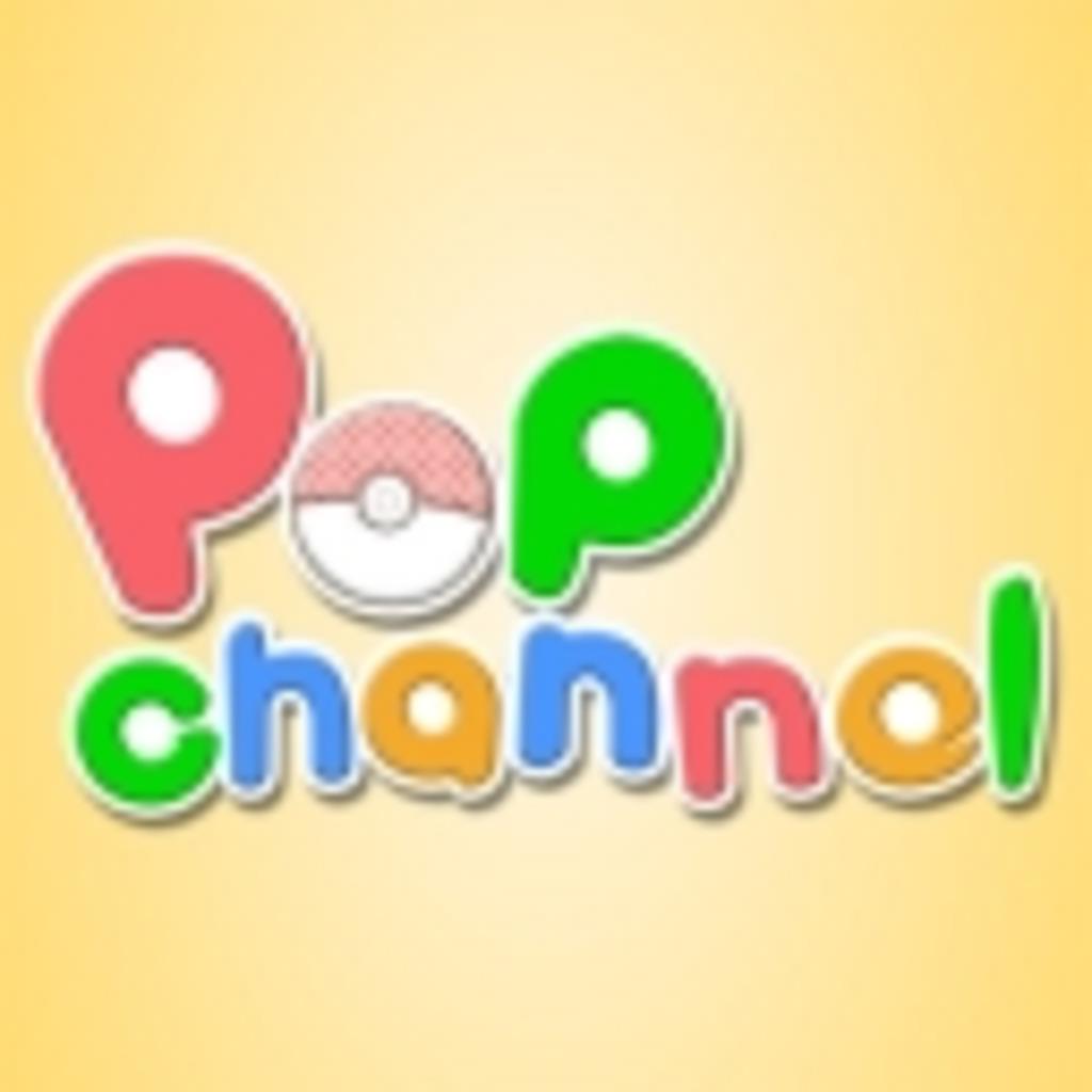 Pop channel -ポップチャンネル-