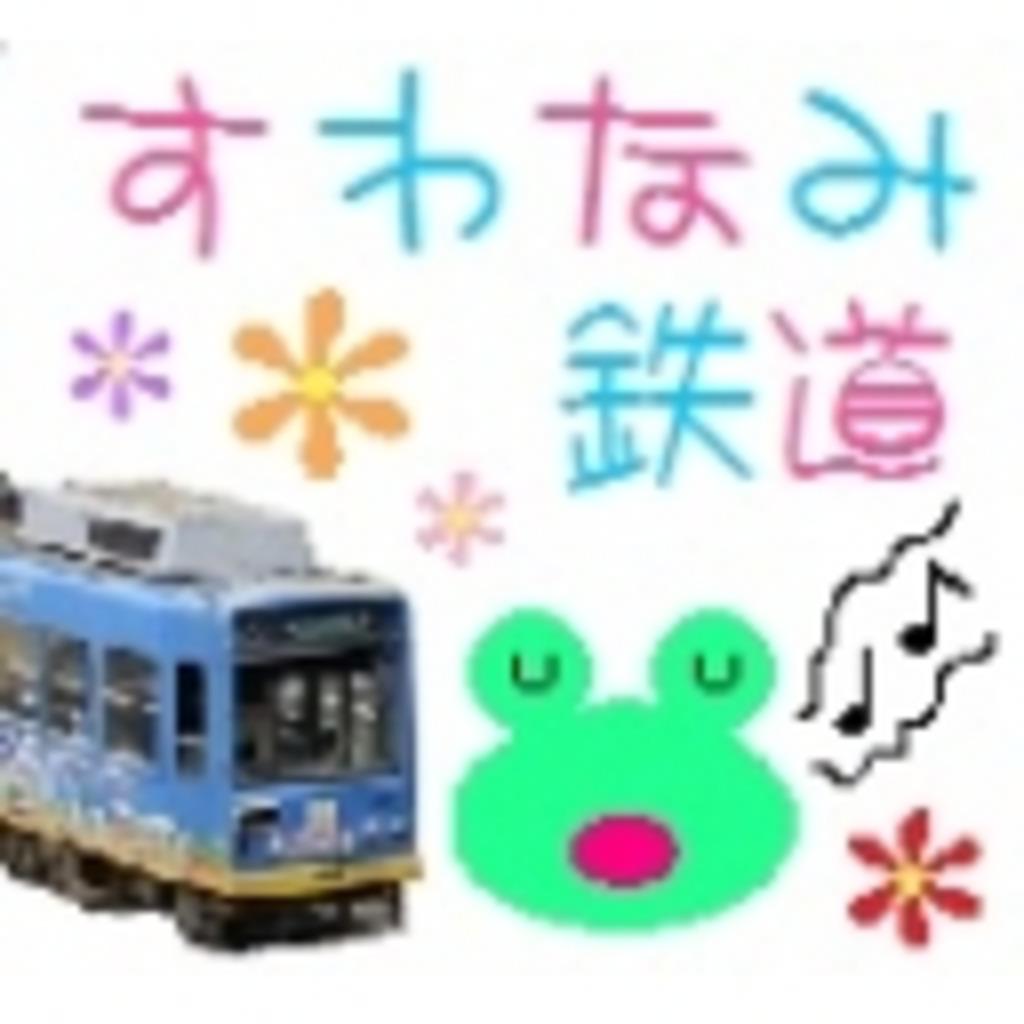 すわなみ鉄道