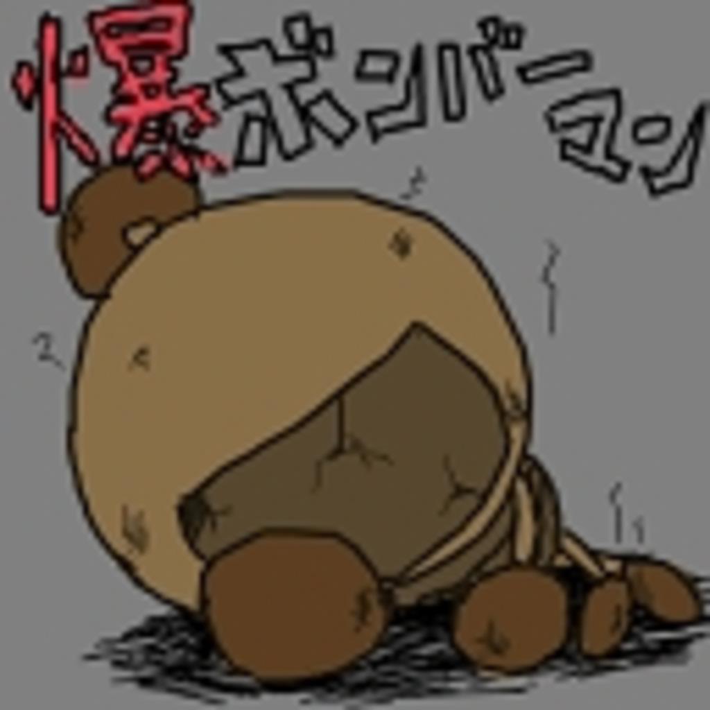 爆ボンバーマン ハヤル(*´ω`*三*´ω`*)ハヤル