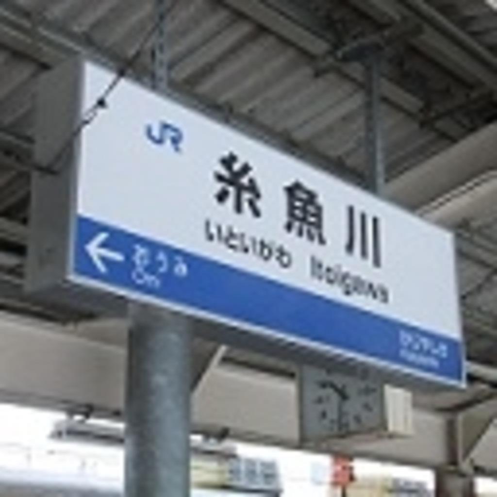 糸魚川駅 ~Itoigawa Station~