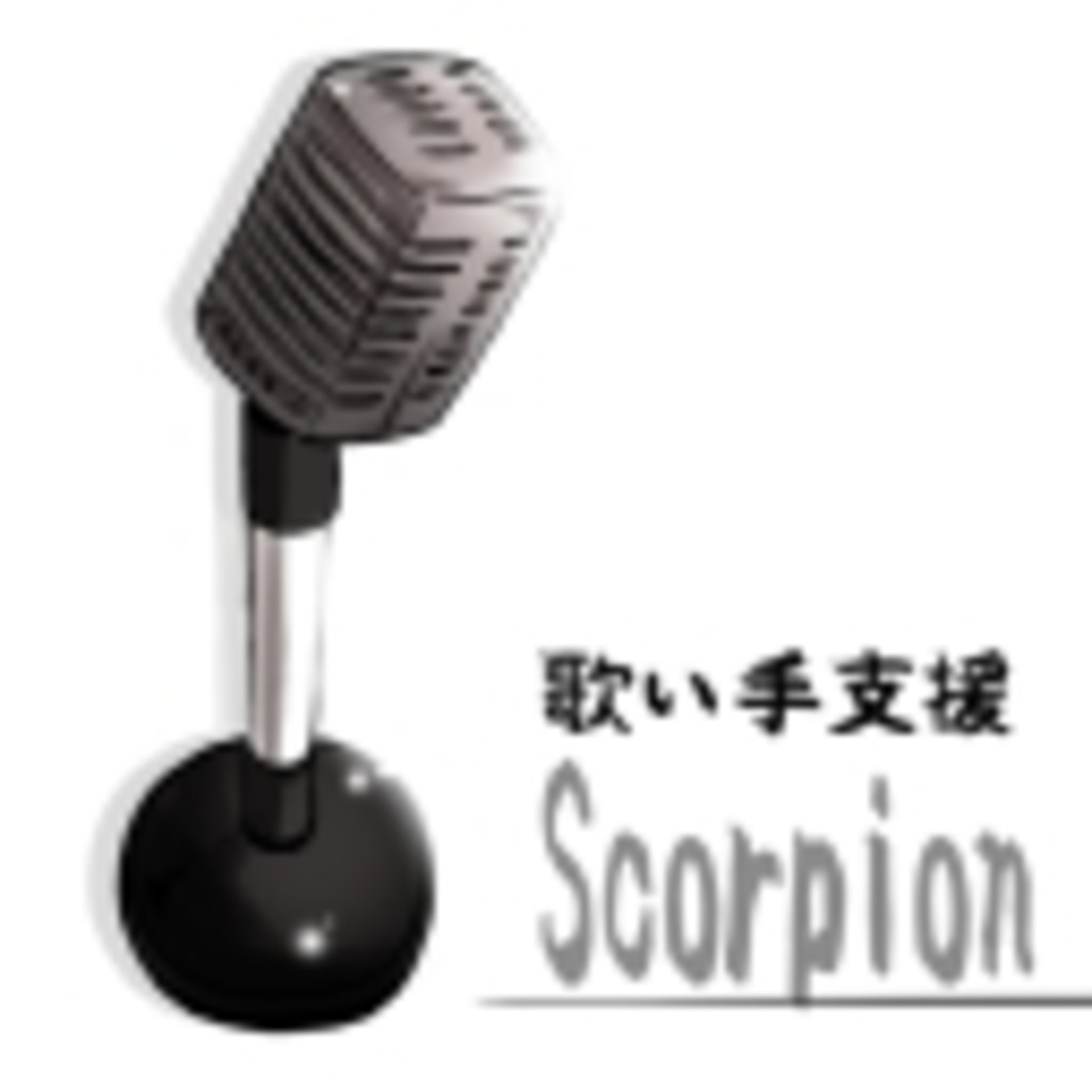 新・歌い手支援コミュニティーScorpion