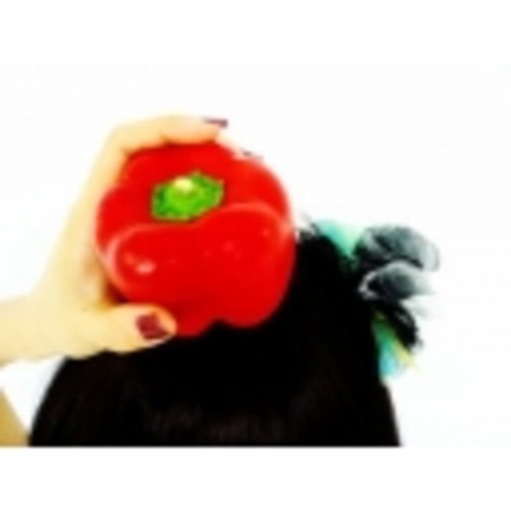 野菜王国のパプリカ姫