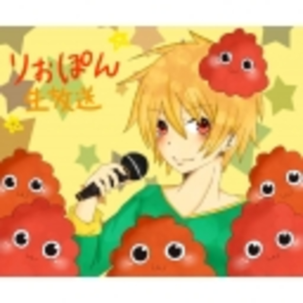 歌好きりおぽん(*゚∀゚)o彡゜中の中の上からの脱却 (゜Д゜;⊂彡☆))`Д´) パーン!!