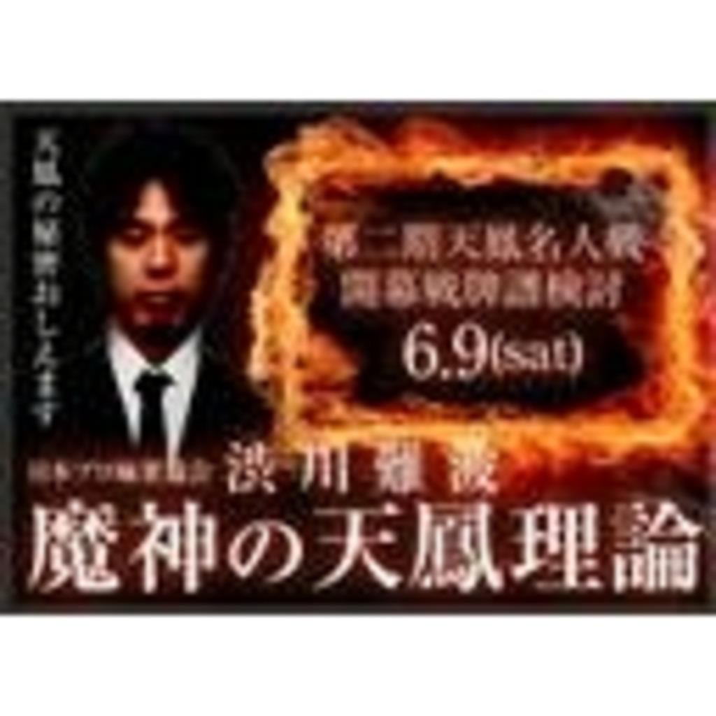 渋川難波 魔神の天鳳理論