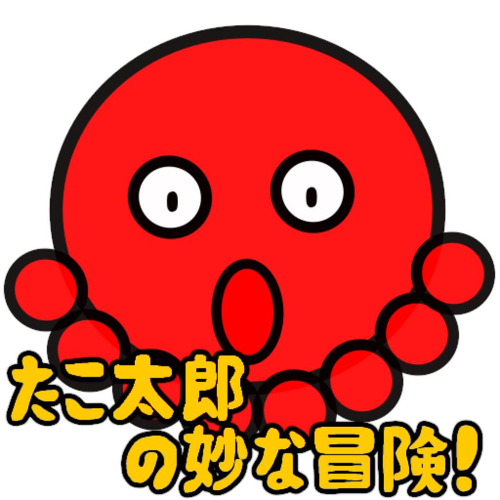 たこ太郎の妙な冒険!!!!!!