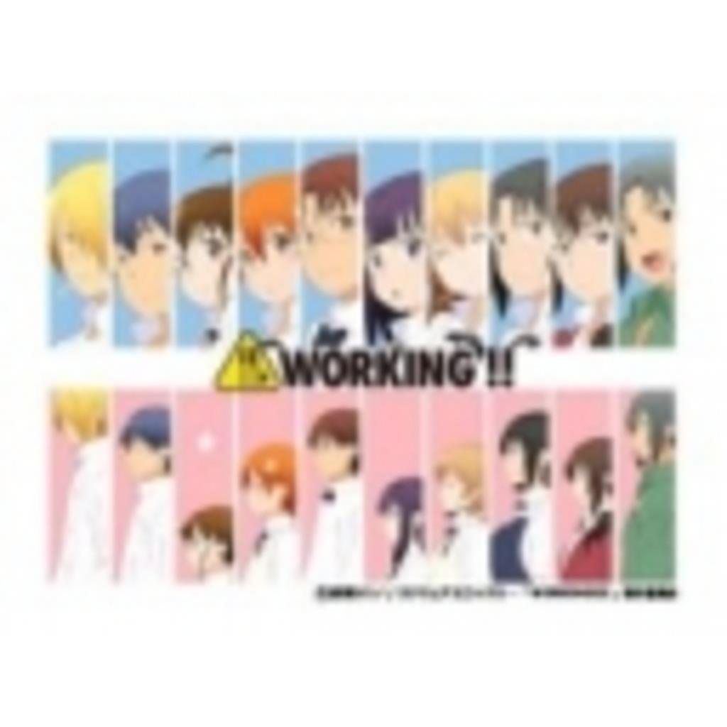 【WORKING!!】働かない人たち・・・【団体】