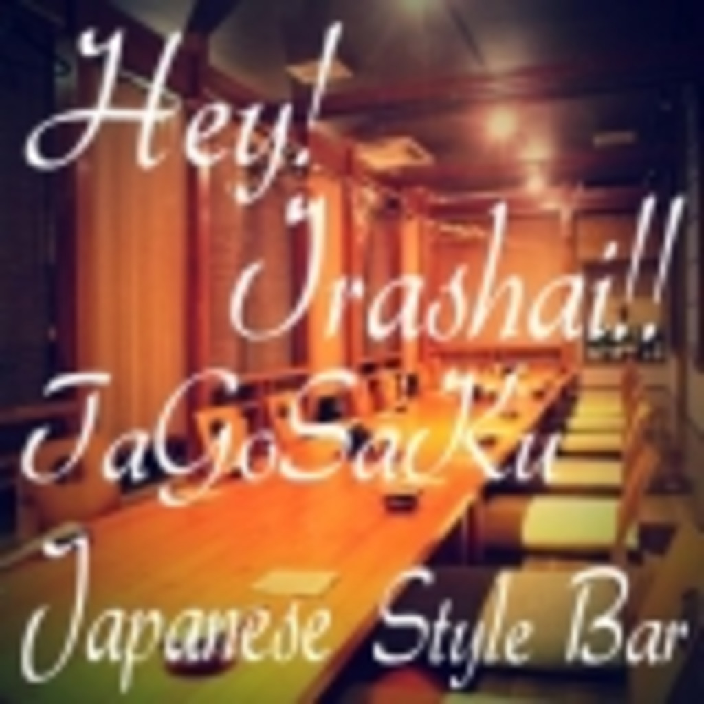 Tagosaku japanese style bar