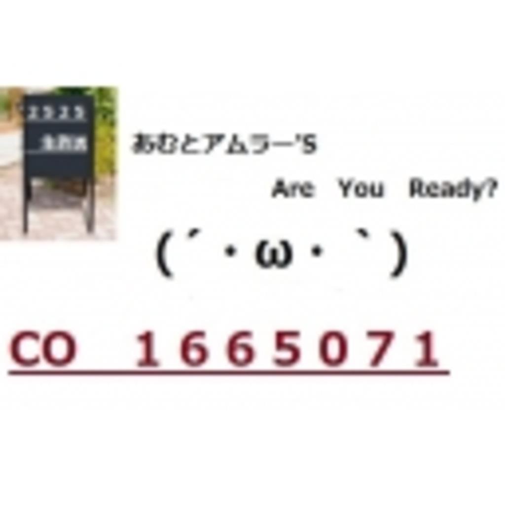 あむとアムラー'S Are You Ready?