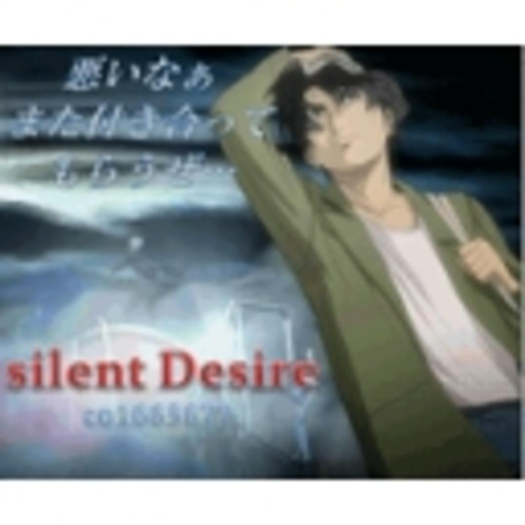 Silent Desire