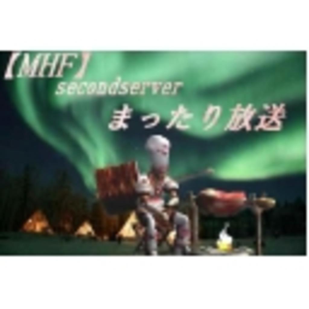 【MHF】②鯖 まったり放送(。>∀<。)キャハ