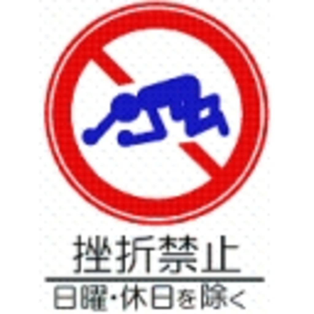 【標識P】右へ曲がれ!