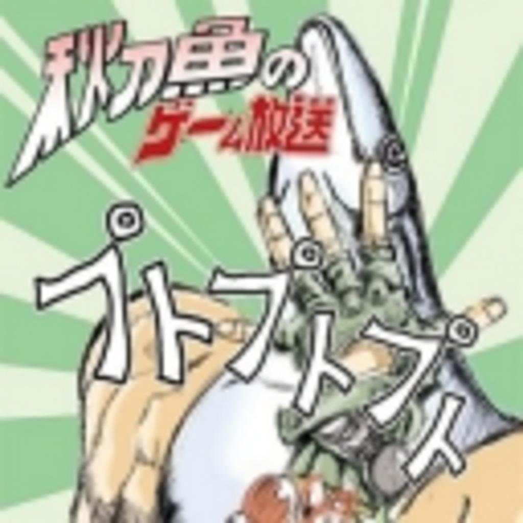 秋刀魚のゲーム放送