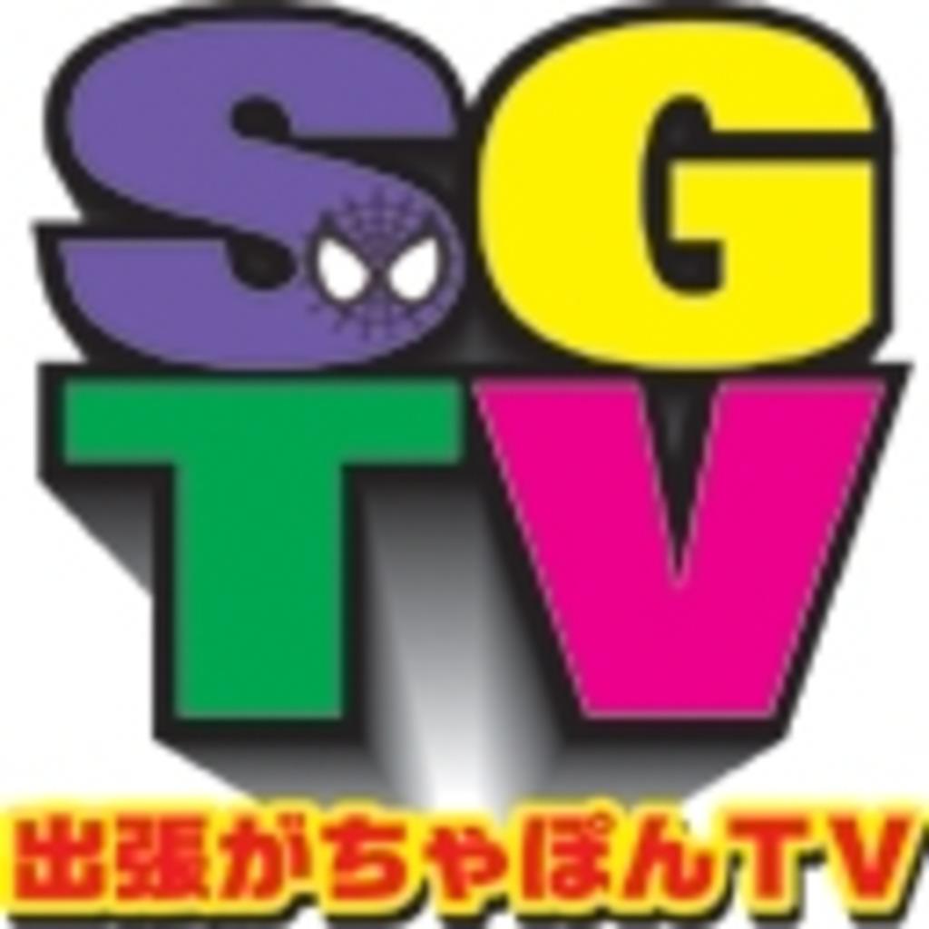 出張がちゃポンTV