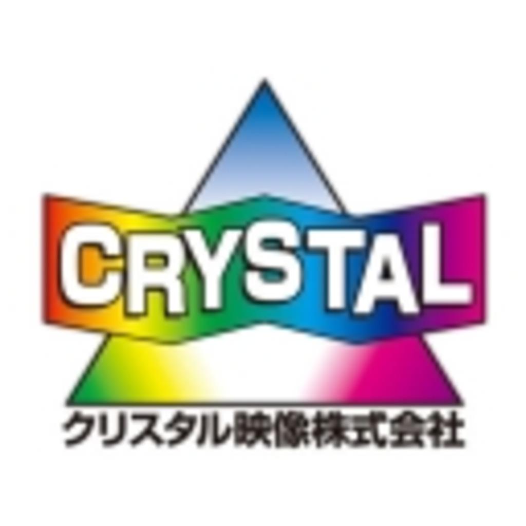 クリスタル映像はAV業界の老舗メーカーです。