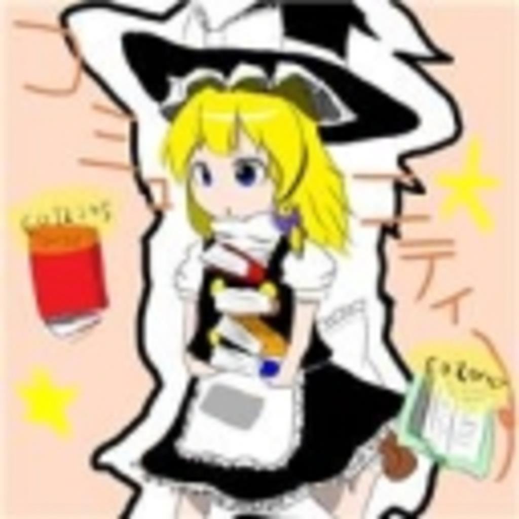 ~霧雨魔法店ノ書庫~