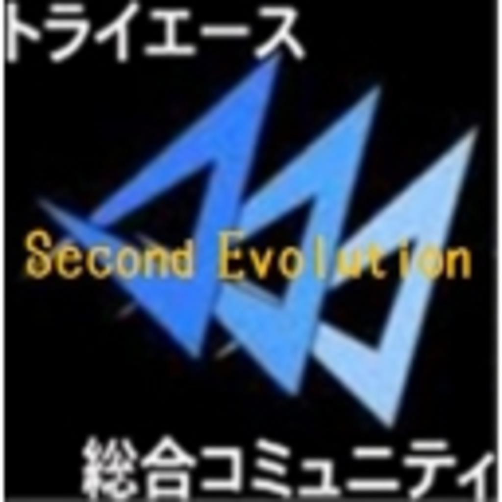 【AAA】トライエース総合コミュニティ【2nd Evolution】