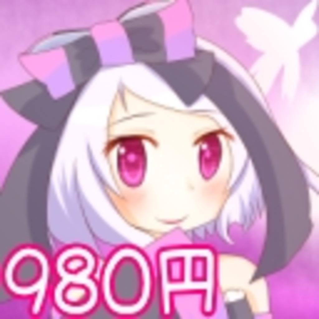 980円しかなくても頑張るよ!