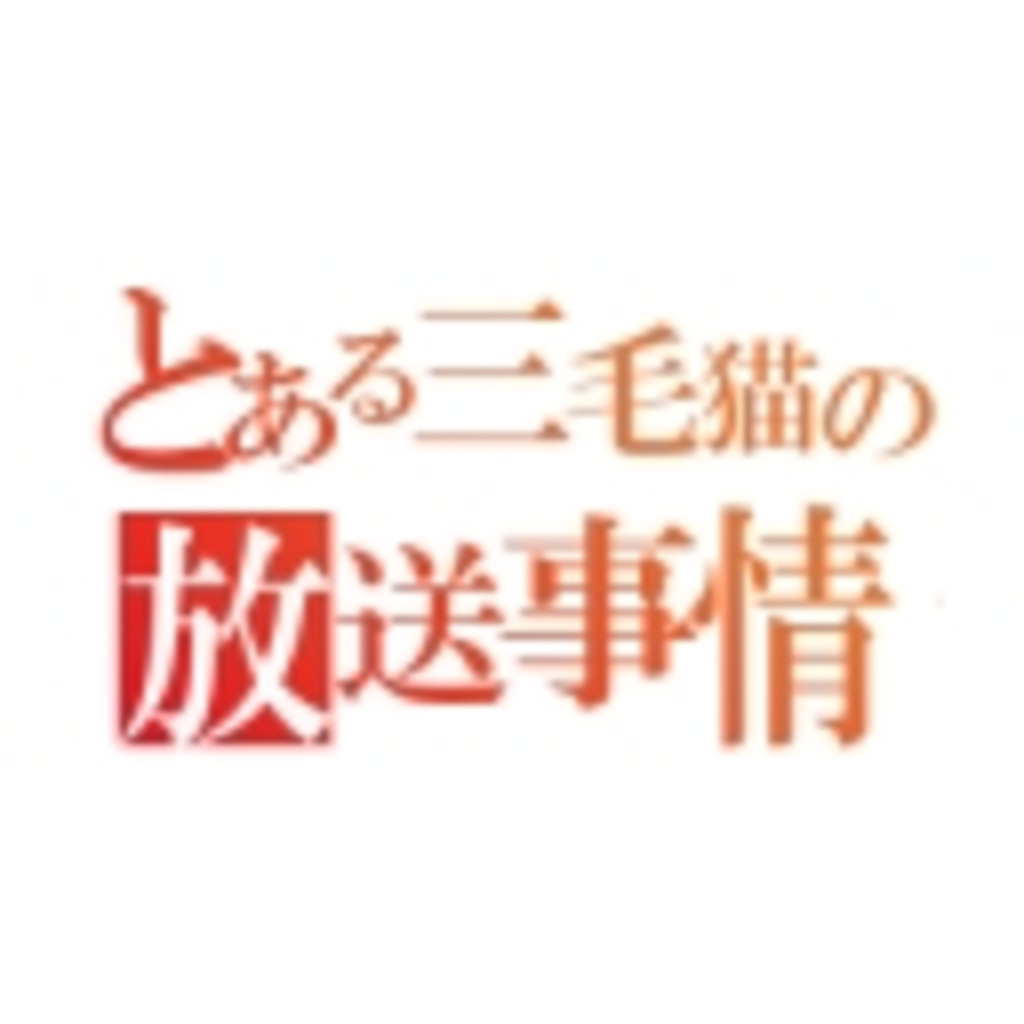 とある三毛猫の放送事情【ゲーム部屋 本館】