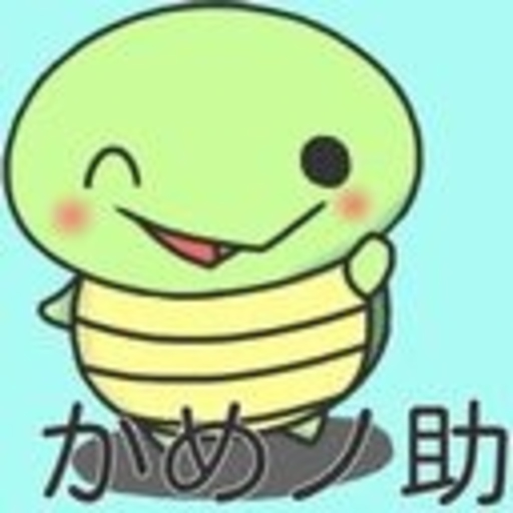 かめノ助の徒然なるままに生放送!!