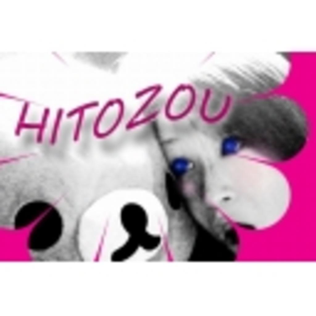 HITOZOUの( ´ノД`)コッソリ部屋