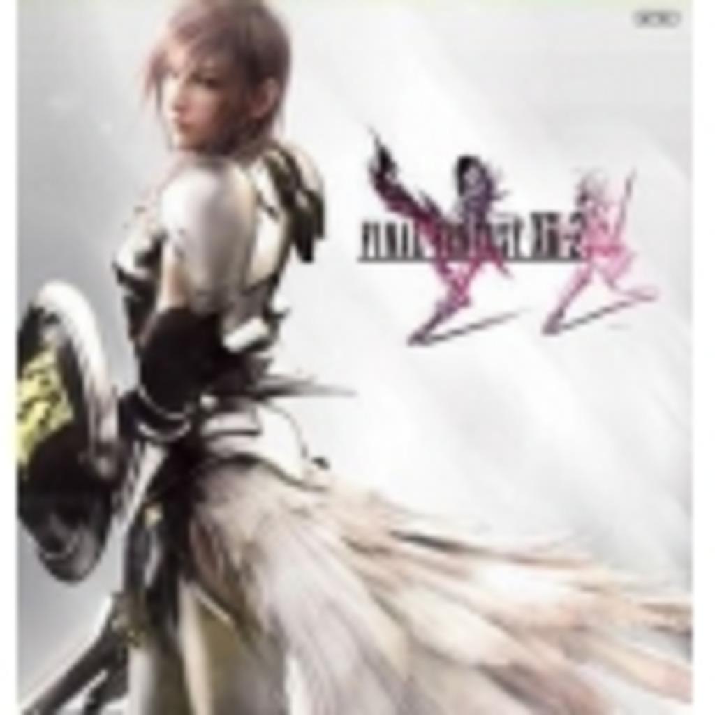 Final Fantasy 13-2 クリスタリウム封印プレイ チャレンジ