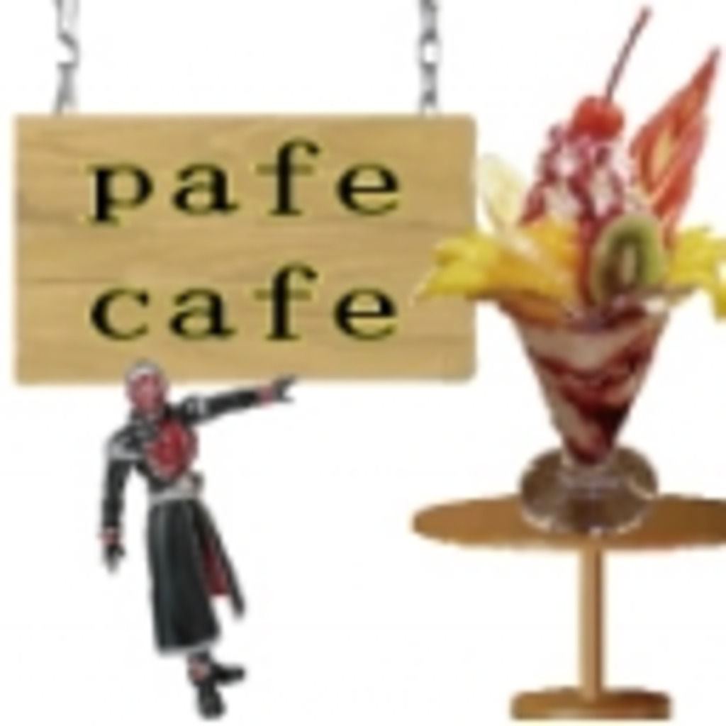 pafe cafe