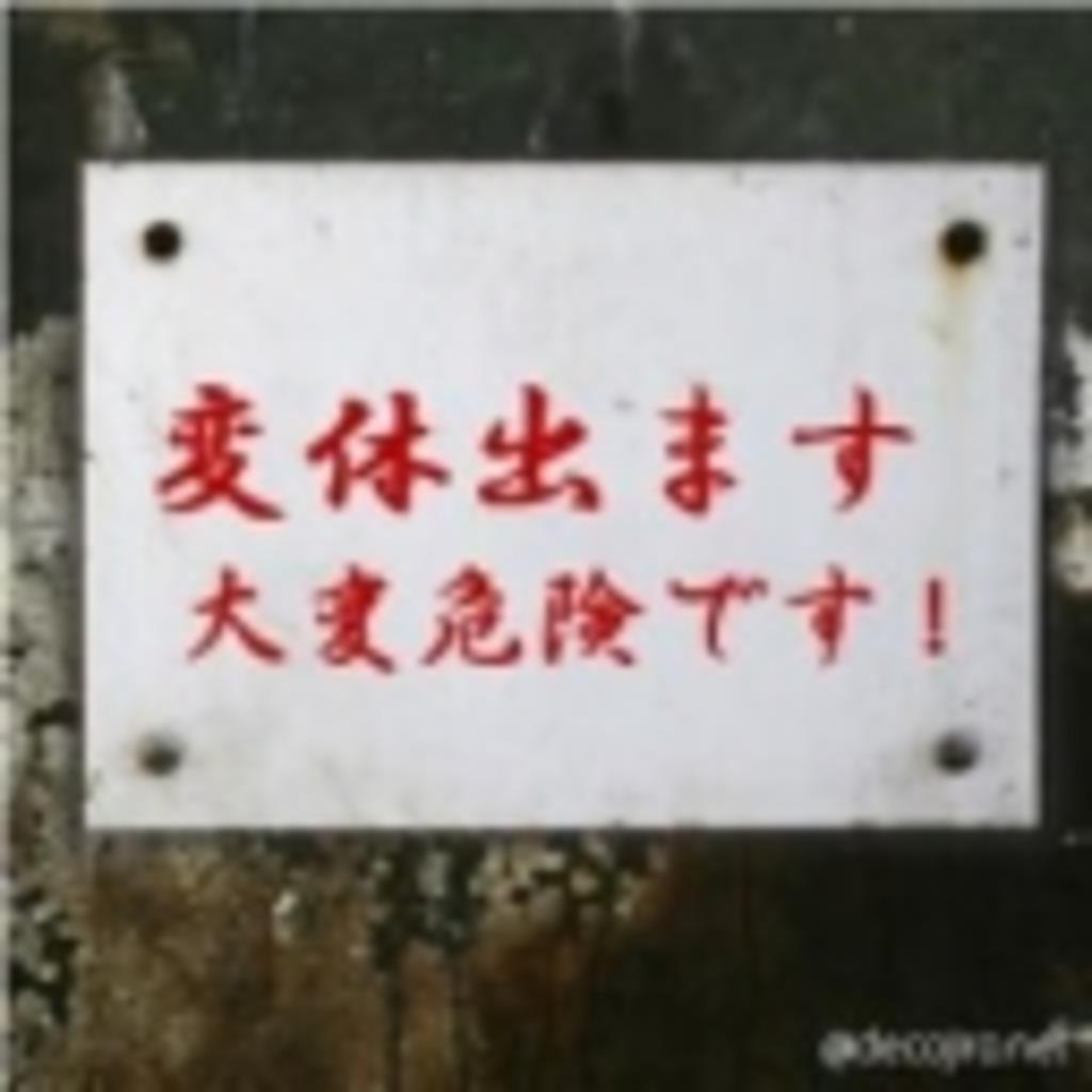 博多の黒執事コミュニティw