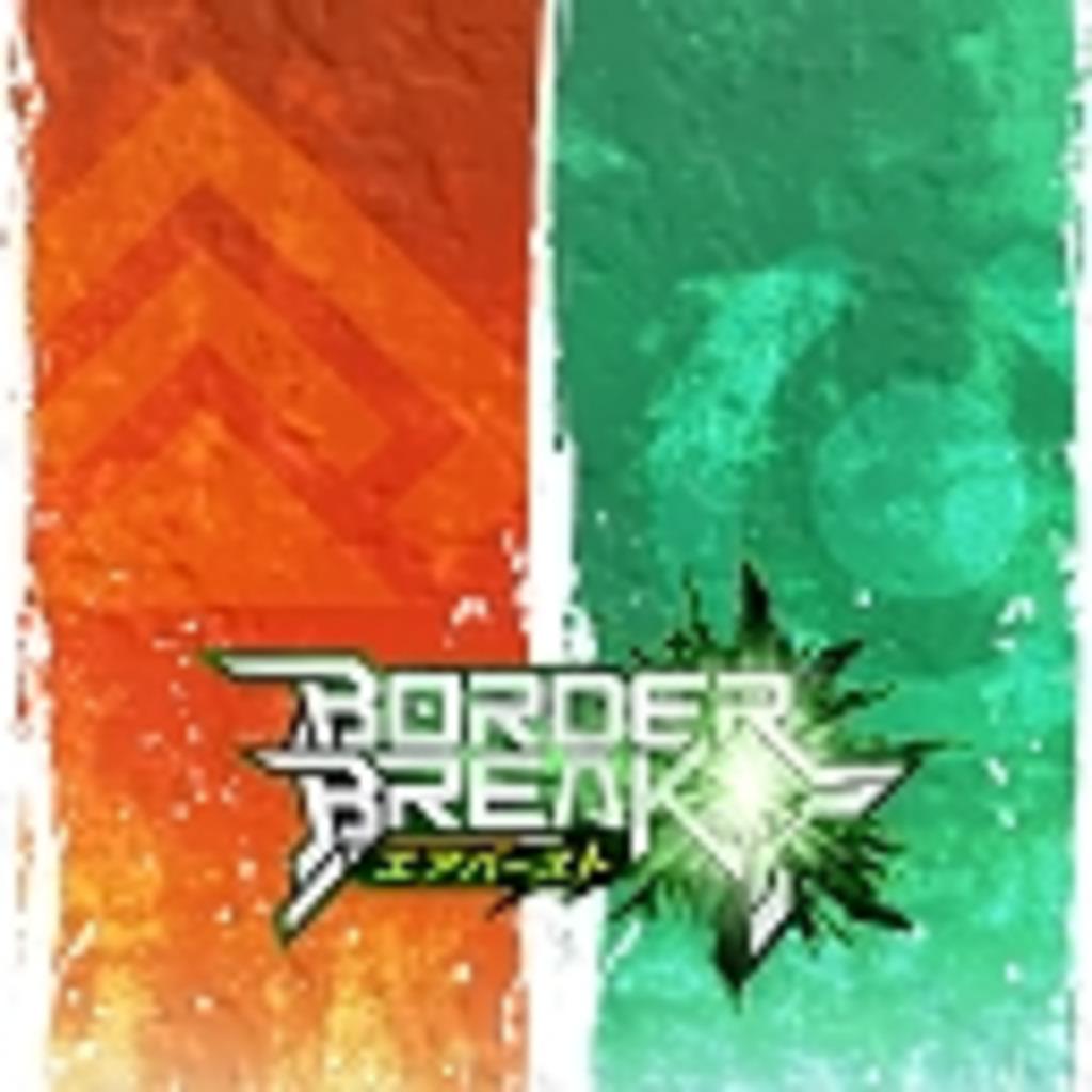 ボーダーブレイク -BORDER BREAK-分家