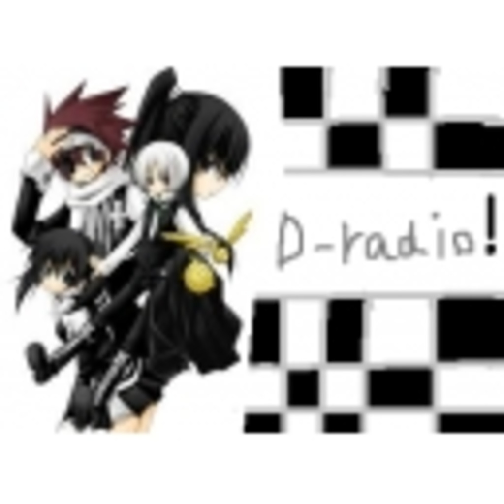 D-radio!【黒の教団放送局より】