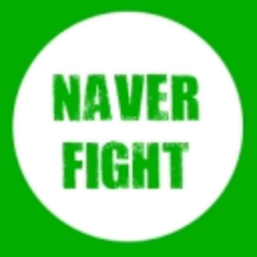 NAVER FIGHT