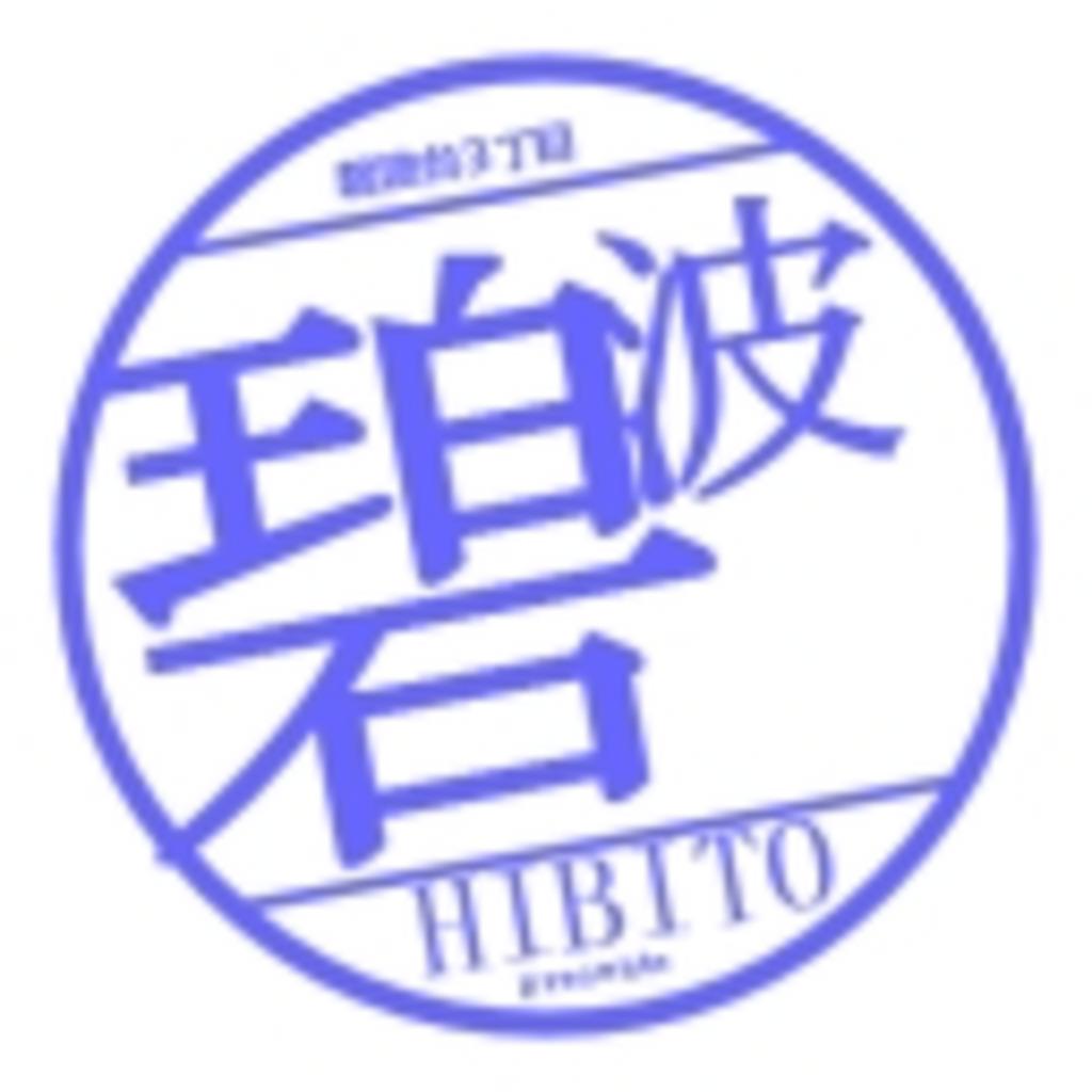 ☆碧波台3丁目☆